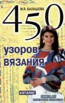 Балашова М.Я. - 450 узоров вязания