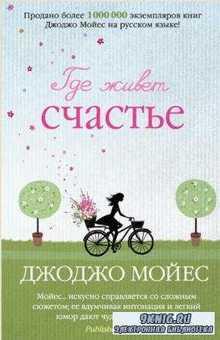 Джоджо Мойес - Собрание сочинений (25 книг) (2013-2016)