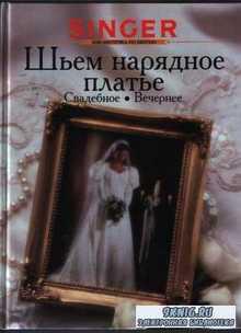 Шьем нарядное платье: свадебное, вечернее