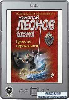 Леонов Николай, Макеев Алексей - Гуров не церемонится