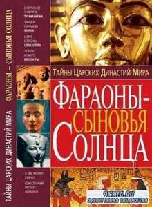 Пономарев В.Т. - Тайны царских династий мира. Фараоны - сыновья солнца (2009)