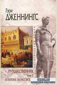 Исторический роман (137 книг) (2004-2017)