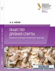 Зайков А.В. - Общество древней Спарты: основные категории социальной структуры (2013)