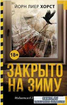 Место преступления (2 книги) (2016-2017)