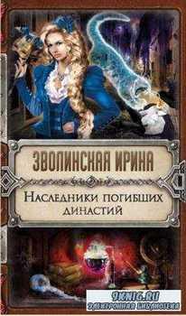 Колдовские тайны (9 книг) (2016-2017)