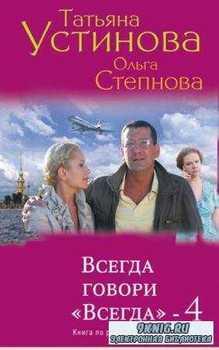 Татьяна Устинова - Собрание сочинений (54 книги) (2002-2017)