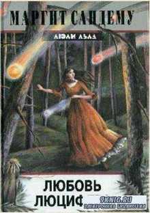 Маргит Сандему - Люди льда (47 книг) (1995-1998)