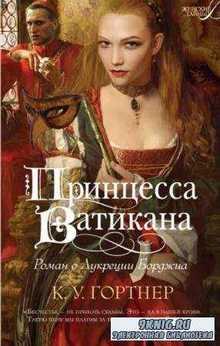 Женские тайны (27 книг) (2013-2017)