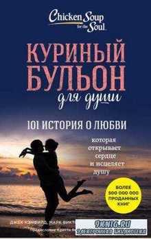 Куриный бульон для души (5 книг) (2016-2017)