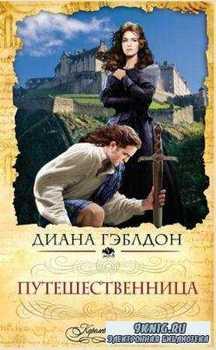 Диана Гэблдон - Собрание сочинений (25 книг) (1996-2017)