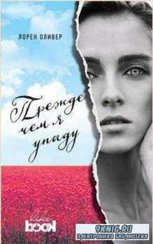 Young & Free (5 книг) (2016-2017)