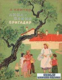 Квитко Лев - Анна-Ванна бригадир (1959)