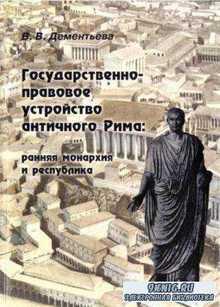 Государственно-правовое устройство античного Рима: ранняя монархия и республика (2004)