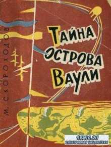 Михаил Скороходов - Тайна острова Ваули (1963)