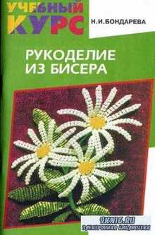 Бондарева Н.И. - Рукоделие из бисера