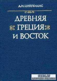 Цибукидис Д.И. - Древняя Греция и Восток. Эллинистическая проблематика греческой историографии (1850-1974) (1981)