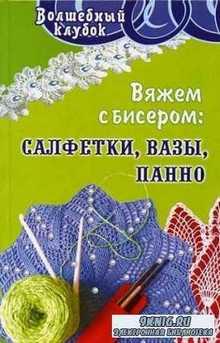 Диченскова А.М. - Вяжем с бисером: салфетки, вазы, панно