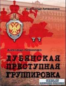 Александр Литвиненко - Собрание произведений (3 книги) (2002-2008)