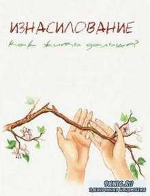 Берковская М., Никитина К. и др. - Изнасилование. Как жить дальше? (2016)
