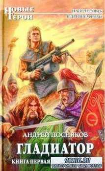 Андрей Посняков - Собрание сочинений (75 книг) (2005-2017)