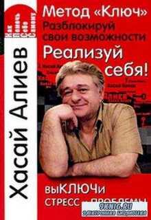 """Хасай Алиев - Метод """"Ключ"""". Разблокируй свои возможности. Реализуй себя! (2009)"""