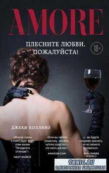 Amore. Зарубежные романы о любви (6 книг) (2015-2017)