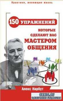 Алекс Нарбут - Карнеги. 150 упражнений, которые сделают вас мастером общения (2013)