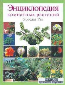 Ярослав Рак - Энциклопедия комнатных растений (2004)
