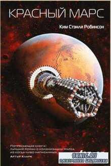 Sci-Fi Universe (4 книги) (2016-2017)