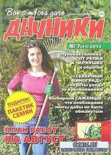 Дачники №7 2013