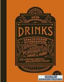 Адам Макдауэлл - Drinks. Практический путеводитель. Крепкий алкоголь. Коктейли. Вино & пиво (2017)