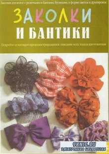 Е. Карпова - Заколки и бантики