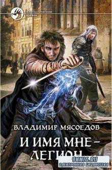 Владимир Мясоедов - Собрание сочинений (27 книг) (2003-2017)