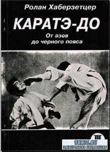 Ролан Хаберзетцер - Каратэ-До. От азов до черного пояса (6 книг) (1995-1997)