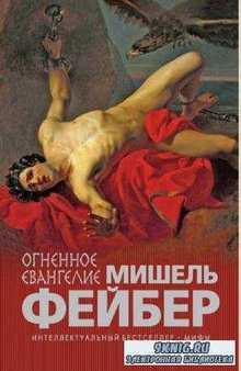 Мишель Фейбер - Собрание сочинений (14 произведений) (2003-2015)