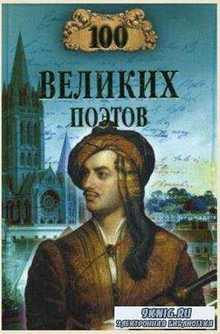 Виктор Еремин - 100 великих поэтов (2010)