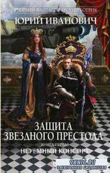 Юрий Иванович - Собрание сочинений (94 книги) (2006-2017)
