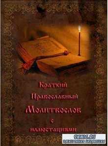 Краткий православный молитвослов с иллюстрациями (2014)