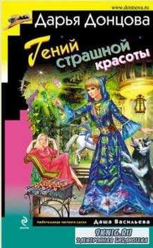 Дарья Донцова - Собрание сочинений (217 книг) (2005-2017)