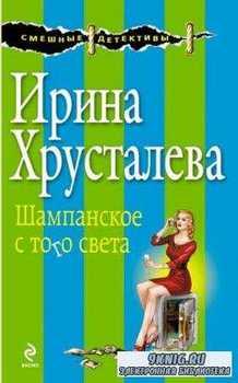 Иронический детектив (798 книг) (2002-2017)