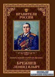 Александр Голубев - Генеральный секретарь ЦК КПСС Леонид Ильич Брежнев (2015)
