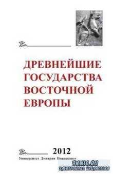 Древнейшие государства Восточной Европы (Древнейшие государства на территории СССР) (35 книг) (1976-2016)