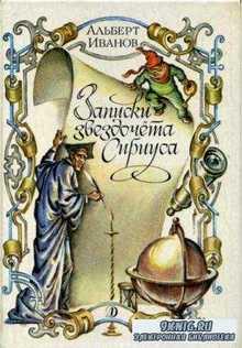 Альберт Иванов - Собрание сочинений (38 произведений) (1962-2011)