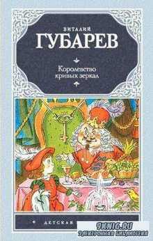 Виталий Губарев - Собрание сочинений (9 произведений) (1951-2012)