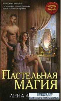 Любовь и магия (17 книг) (2015-2017)