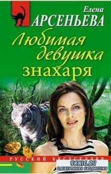 Чёрная кошка (Русский бестселлер) (1179 книг) (1993-2017)