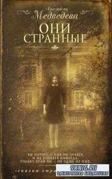 Сказки странных детей (4 книги) (2016-2017)