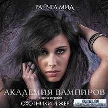 Академия Вампиров. Охотники и жертвы (Аудиокнига)