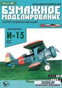 Истребитель И-15 1933 г, СССР