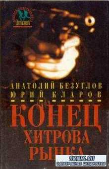 Юрий Кларов - Собрание сочинений (16 произведений) (1967-2002)